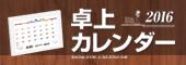 名入れ卓上カレンダー2016ご予約承り中!