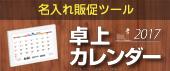 名入れ卓上カレンダー2017ご予約承り中!