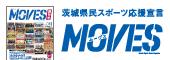 茨城県民スポーツ応援宣言MOVES
