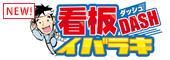 看板いばらき.com