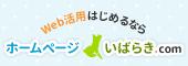 ホームページいばらき.com