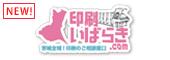 印刷いばらき.com